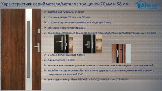 """НОВИНКА """"металл/металл 70 и 58""""!!! Уверенность в защите на долгие года от demo.dja-doors.top"""
