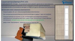 Новинка! Двери PVC 101 мм – надежность и совершенство в каждой детали